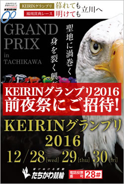 KEIRINグランプリ2016前夜祭へご招待!